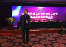 熱烈祝賀我公司當選山東省保健品行業協會首屆副會長單位