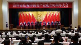 濟南市慶祝中國共產黨成立95周年大會隆重舉行