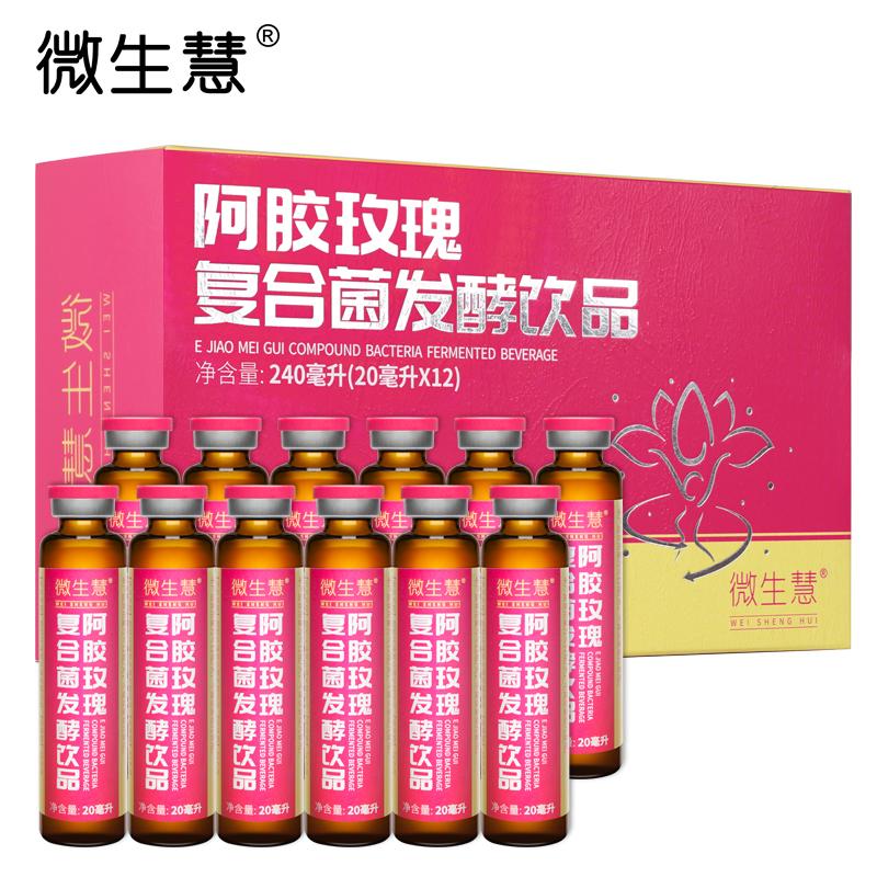 微生慧·阿胶玫瑰复合菌发酵饮品