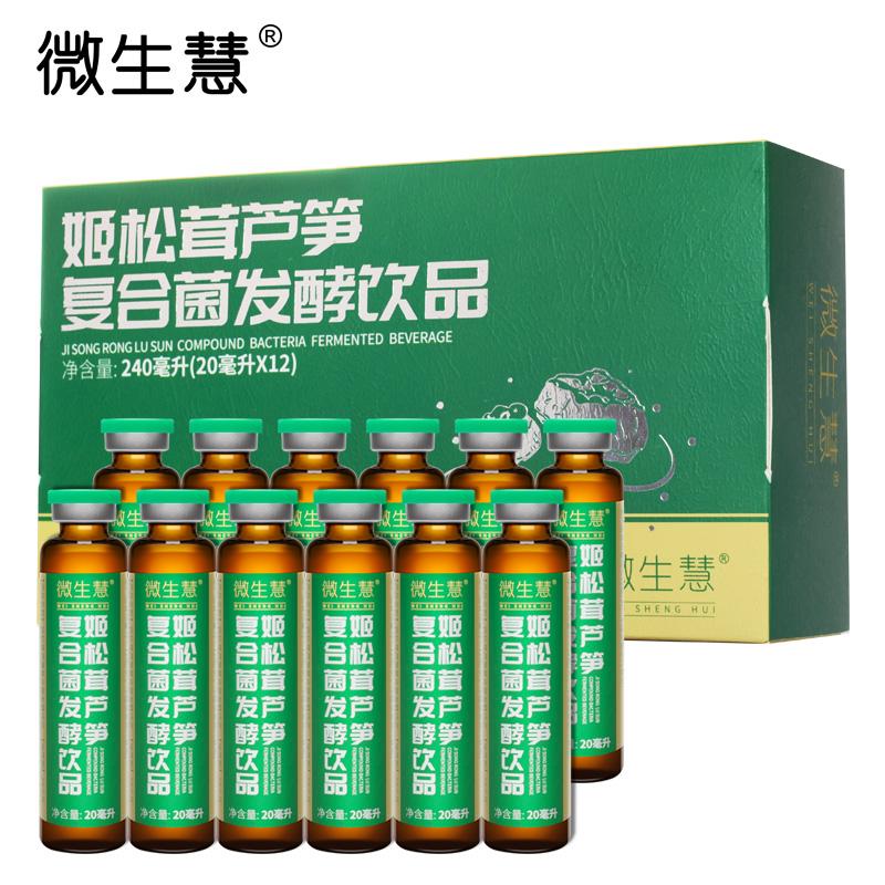 微生慧·姬松茸芦笋复合菌发酵饮品