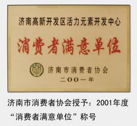 """2001-2008年,連續被濟南市消費者協會評為""""濟南市消費者滿意單位"""""""