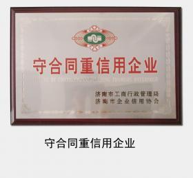 """1998年至2012年,连续被济南市工商行政管理局认定为""""守合同重信用企业"""""""