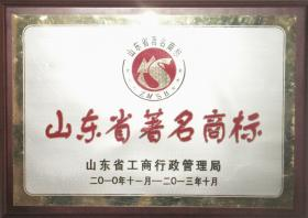 """2010年,""""體恒健""""被 山東省工商行政管理局評為""""山東省著名商標"""""""