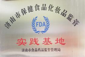 """2012年,被濟南市食品藥品監督管理局評選為""""濟南市保健食品化妝品監管實踐基地"""""""