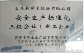 """2015年,被濟南市安全生產監督管理局評定為""""安全生產標準化三級企業"""""""