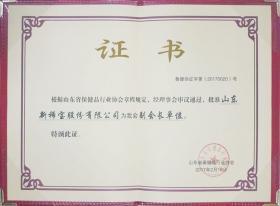 2017年,成為山東省保健品行業協會副會長單位
