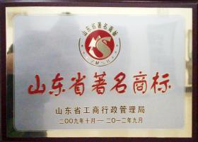 """2009年,""""新稀寶""""被山東省工商行政管理局評為""""山東省著名商標"""""""