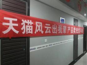 新稀宝启动首届11·11文化节 坚守理性健康电商之路