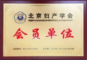 2018年,公司成為北京婦產學會會員單位