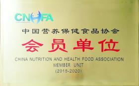 2018年,公司成為中國營養保健食品協會會員單位