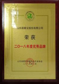 """被山东省营养保健食品行业协会授予""""二0一八年度优秀品牌"""""""