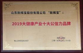 """""""新稀宝""""被消费日报社评为""""2019大健康产业十大公信力品牌"""""""