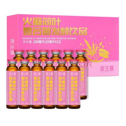 微生慧·火麻荷叶复合菌发酵饮品