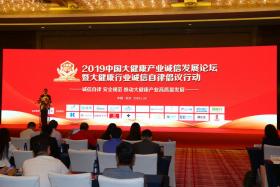 """重磅消息:新稀宝被评为""""2019大健康产业十大公信力品牌"""""""