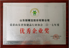 """2018年3月被山东省保健品行业协会评为""""二0一七年度优秀企业奖"""""""