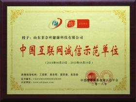"""2018年被中国电子商务信用认证平台授予""""中国互联网诚信示范单位"""""""